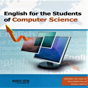 english for the students of computer science