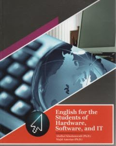english for the students of hardware software and it